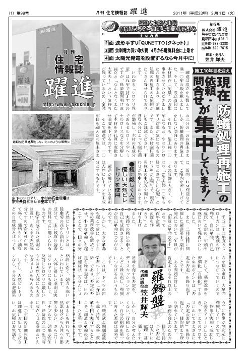 月刊住宅情報誌2011年3月