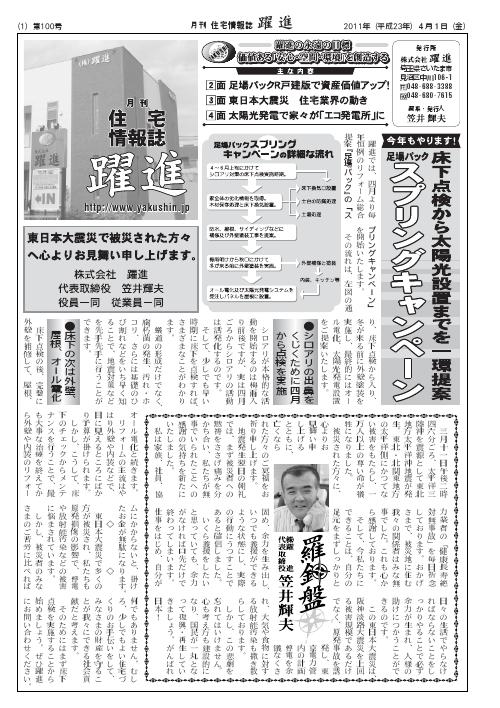 月刊住宅情報誌2011年4月