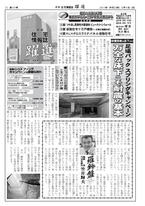 月刊住宅情報誌2011年5月