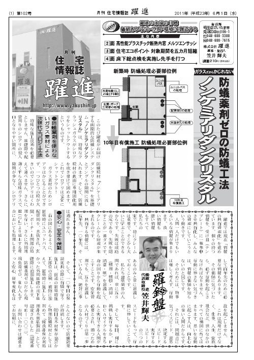 月刊住宅情報誌2011年6月