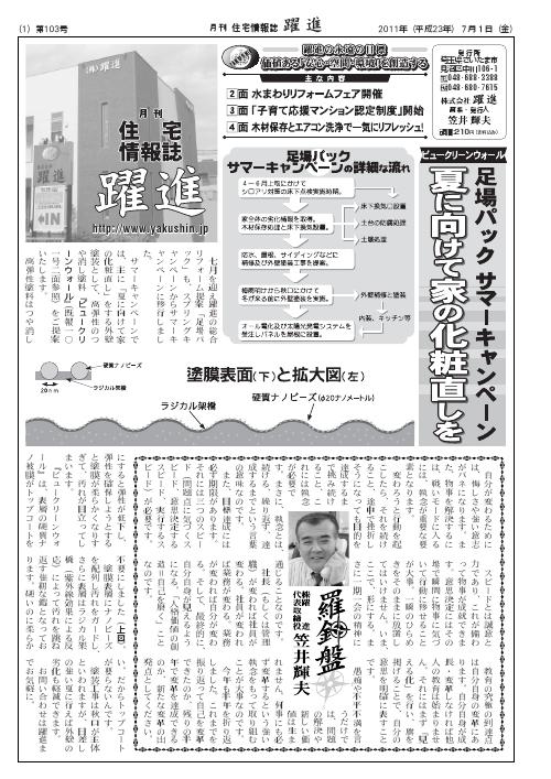 月刊住宅情報誌2011年7月