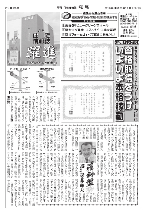 月刊住宅情報誌2011年9月