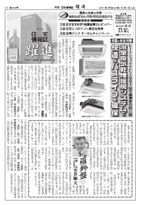 月刊住宅情報誌2011年10月