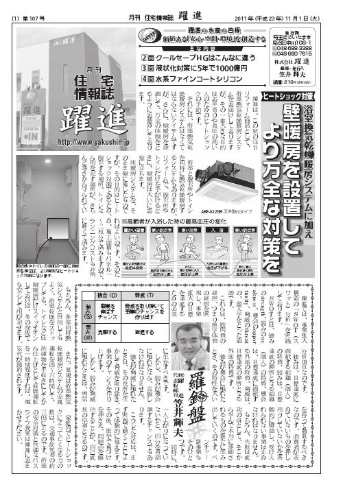 月刊住宅情報誌2011年11月