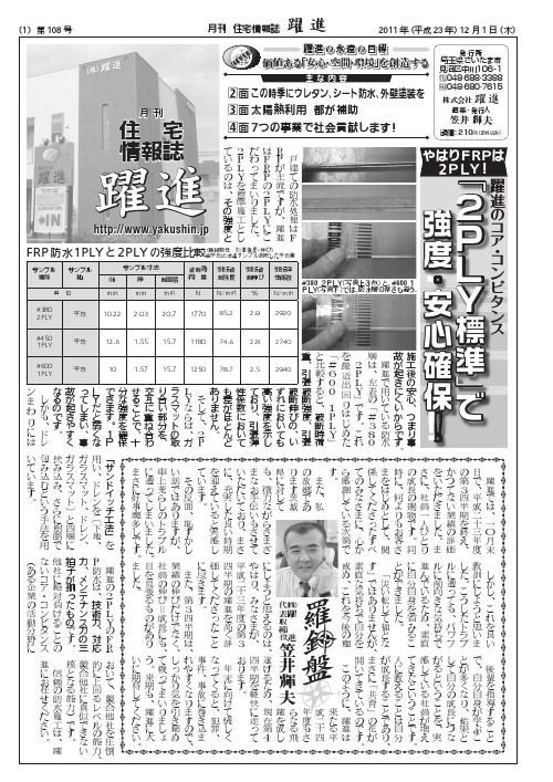 月刊住宅情報誌2011年12月