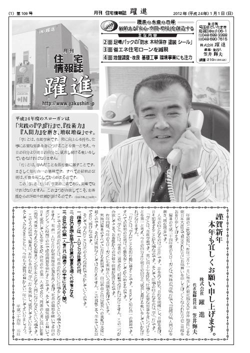 月刊住宅情報誌2012年1月