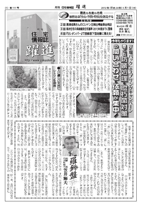 月刊住宅情報誌2012年3月