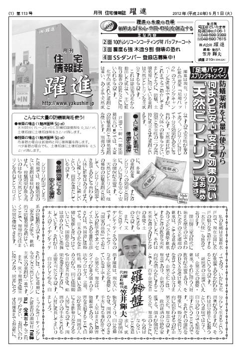 月刊住宅情報誌2012年5月