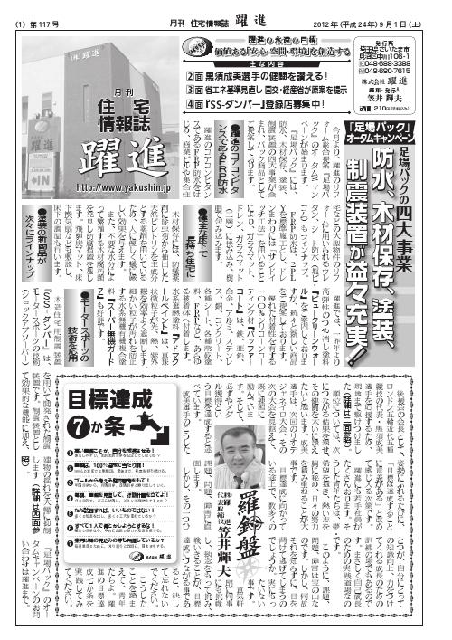 月刊住宅情報誌2012年9月