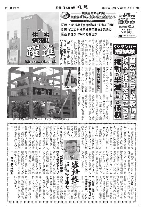 月刊住宅情報誌2012年10月