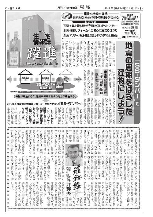 月刊住宅情報誌2012年11月