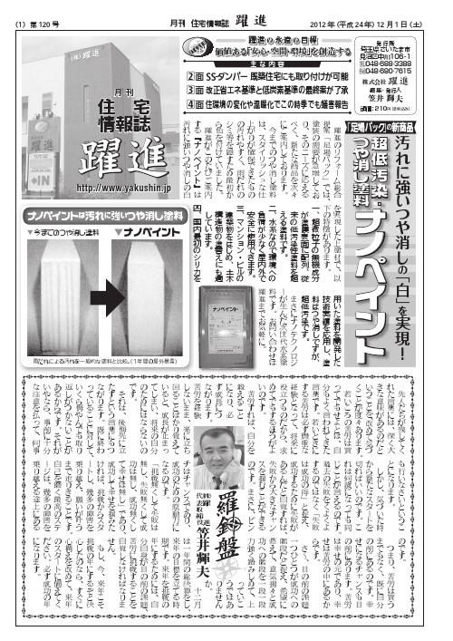月刊住宅情報誌2012年12月