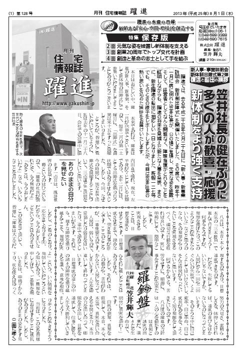 月刊住宅情報誌2013年8月