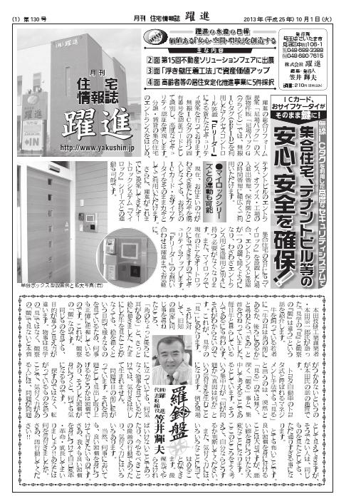 月刊住宅情報誌2013年10月