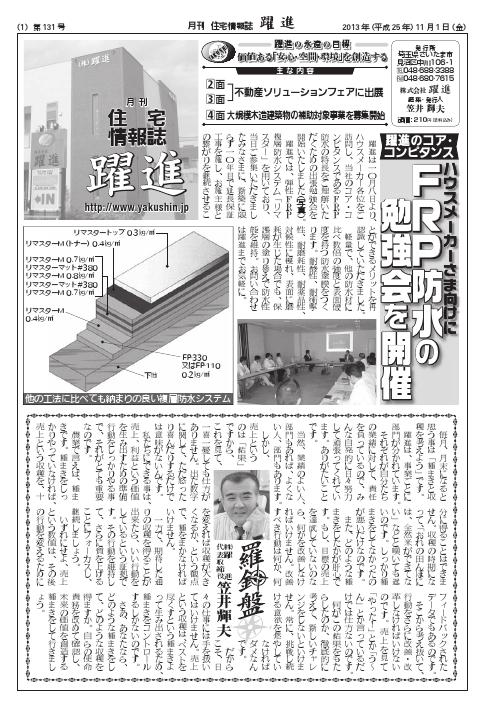 月刊住宅情報誌2013年11月