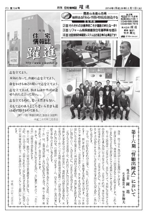 月刊住宅情報誌2014年2月