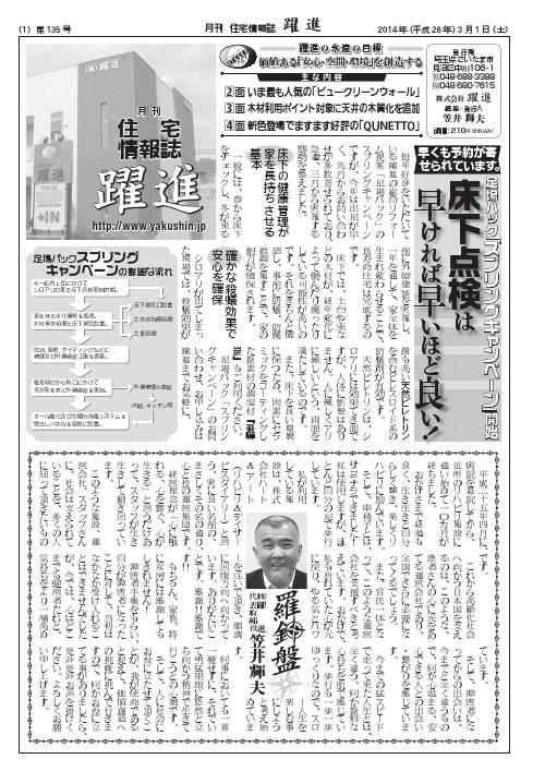 月刊住宅情報誌2014年3月
