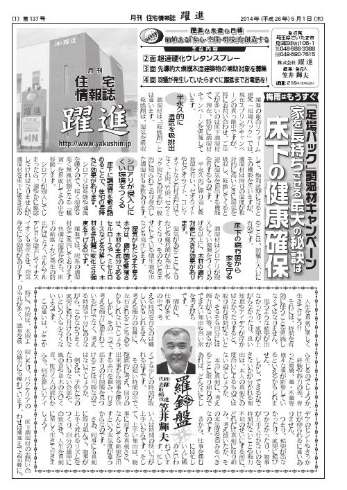 月刊住宅情報誌2014年5月