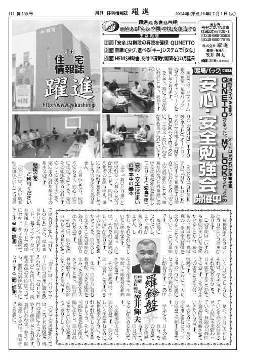 月刊住宅情報誌2014年7月