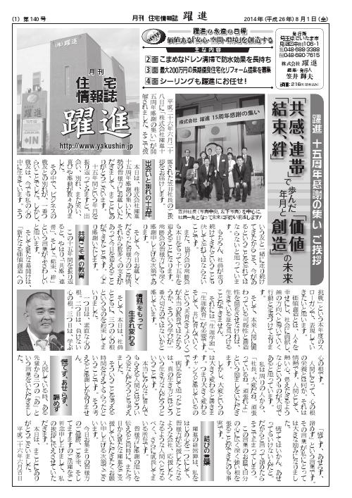月刊住宅情報誌2014年8月