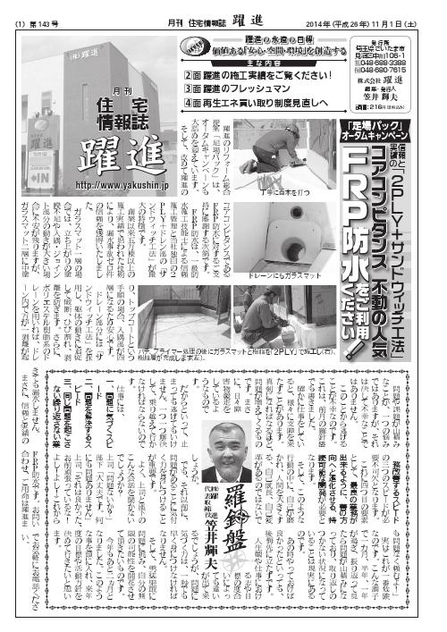 月刊住宅情報誌2014年11月