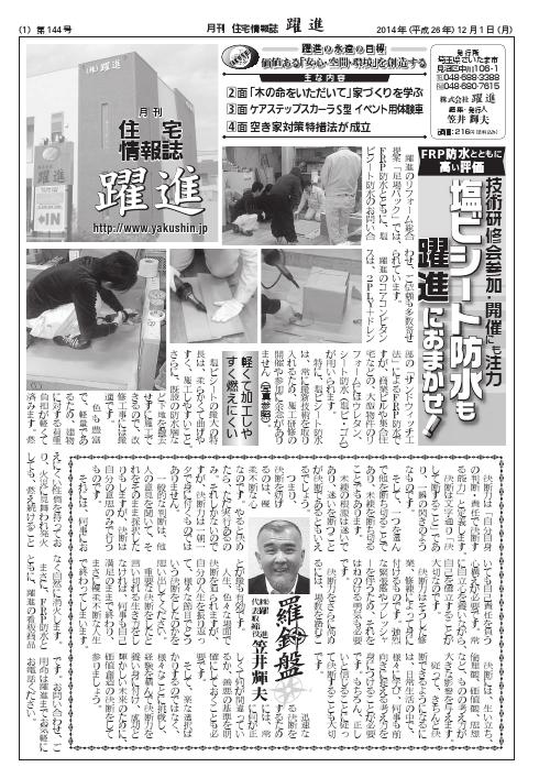 月刊住宅情報誌2014年12月