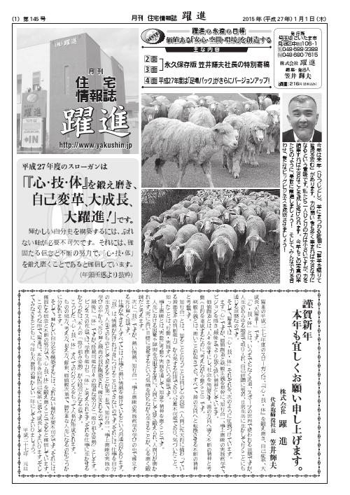 月刊住宅情報誌2015年1月
