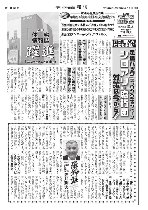 月刊住宅情報誌2015年4月