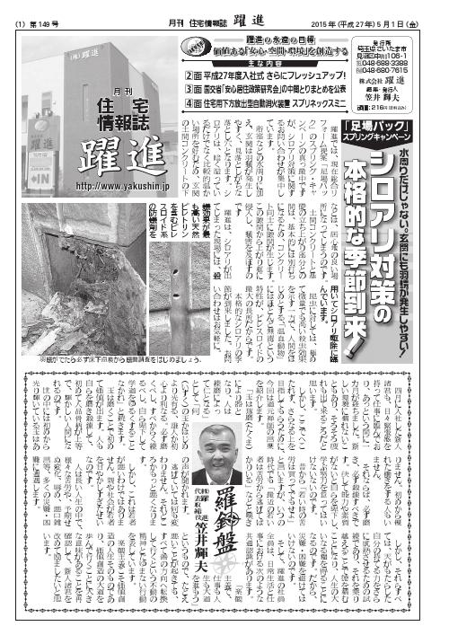 月刊住宅情報誌2015年5月