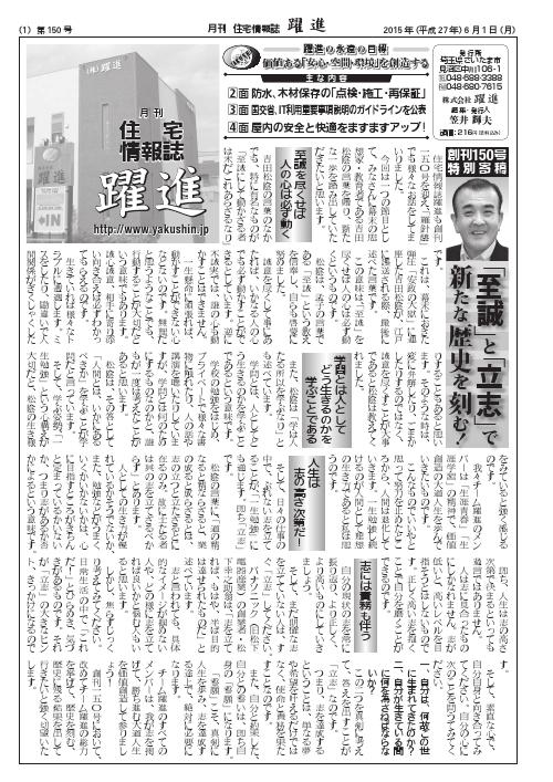 月刊住宅情報誌2015年6月