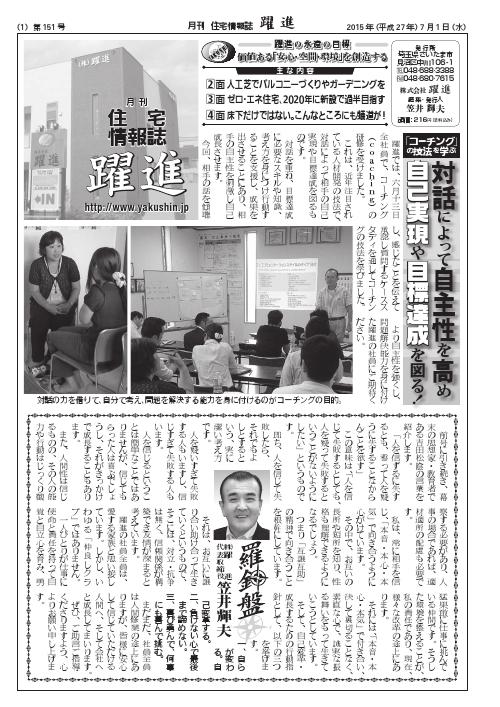 月刊住宅情報誌2015年7月