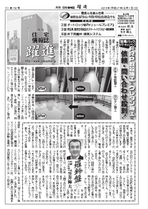 月刊住宅情報誌2015年8月