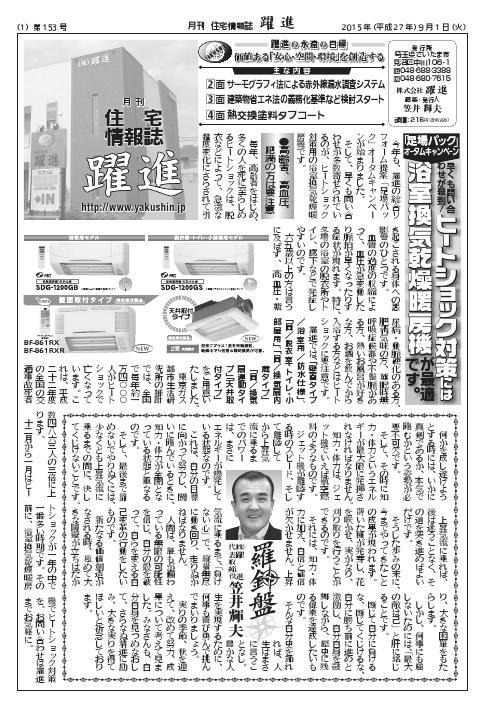 月刊住宅情報誌2015年9月