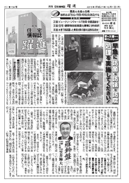 月刊住宅情報誌2015年10月