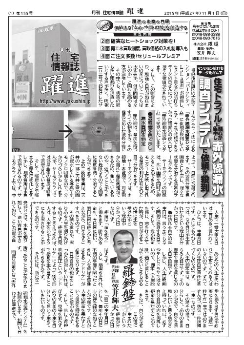 月刊住宅情報誌2015年11月