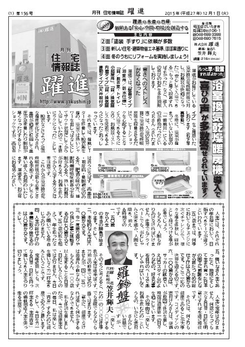 月刊住宅情報誌2015年12月