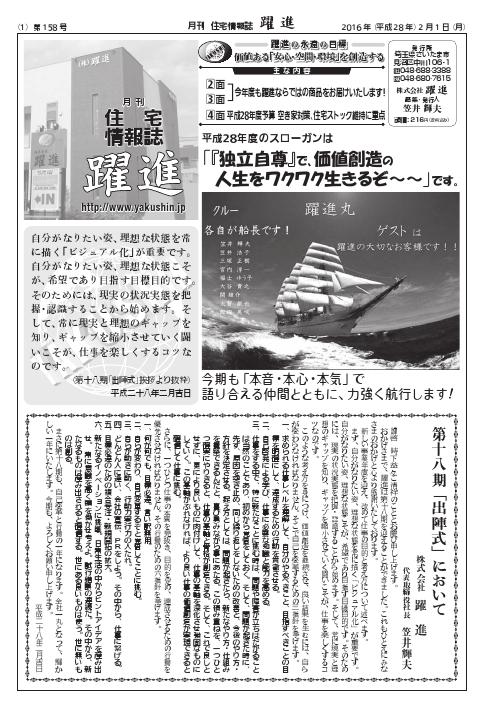 月刊住宅情報誌2016年2月