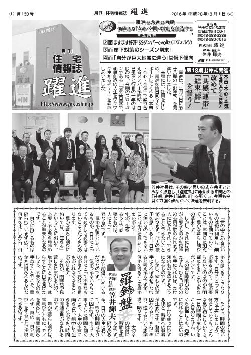 月刊住宅情報誌2016年3月